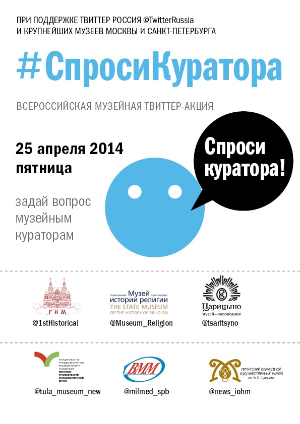 Guest Post:  Russian #AskaCurator Day – #‎СпросиКуратора April 25th!